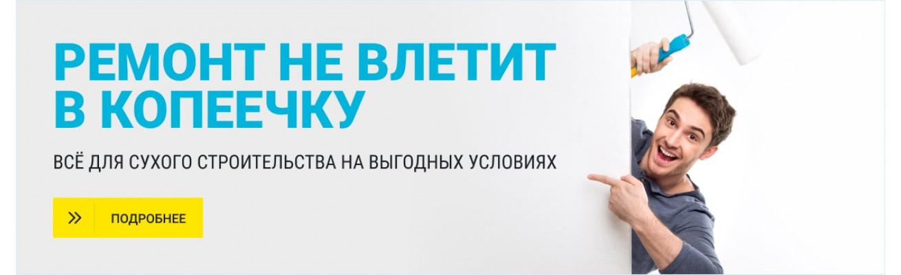 Купить стройматериалы в Киеве