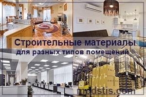 Modstis строительные материалы для разных типов ремонт помещений Киев